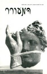 hameorer fall 1998