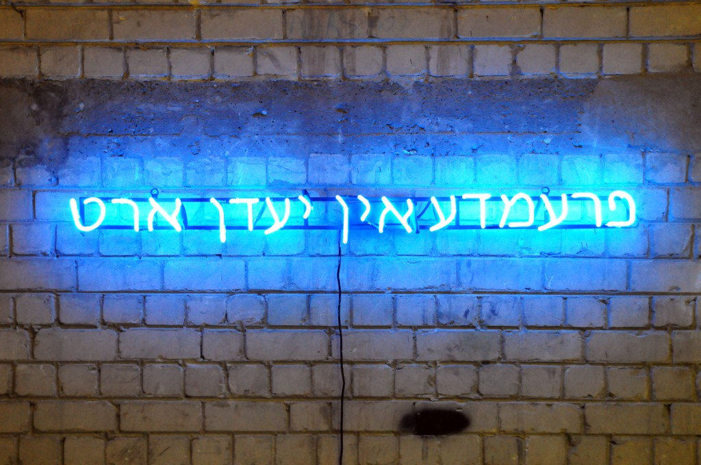 "Claire Fontaine, ""פרעמדע אין יעדן ארט"" (Foreigners Everywhere in Yiddish), 2010, neon"