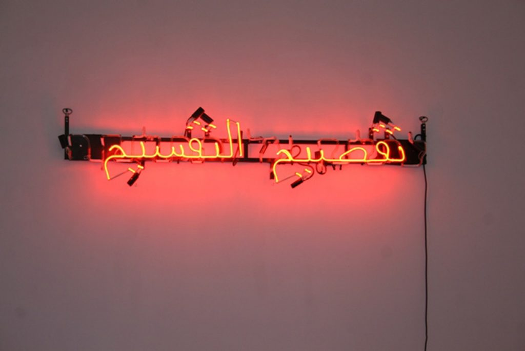Claire Fontaine, Divide the Division, 2008, neon, 29 x 150 cm