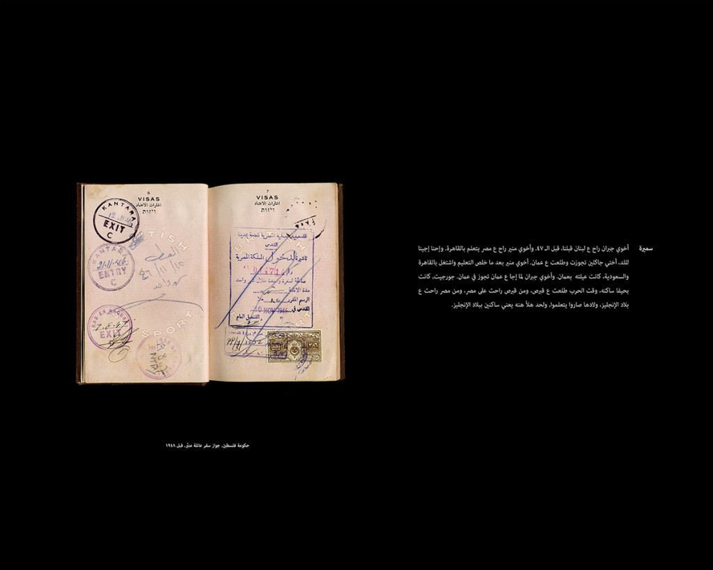 Dor Guez, Scanograms #2, September 2011, Government of Palestine, Passport, El Monayer Family, before 1948, 2011, manipulated readymade, 80 x 80 x 65 cm, edition of 6 + 2AP