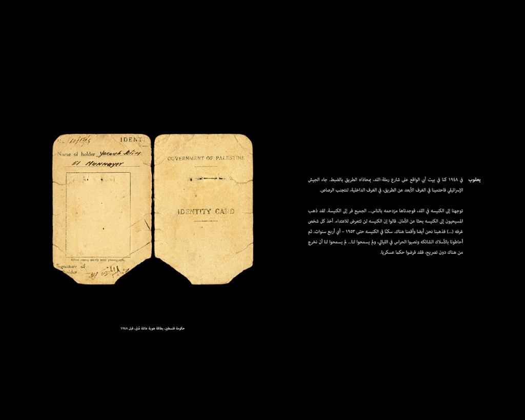 Dor Guez, Scanograms #2, September 2011, Government of Palestine, Passport, El Monayer Family, before 1948, 2011, manipulated readymade, 80 x 80 x 65 cm, edition of 6