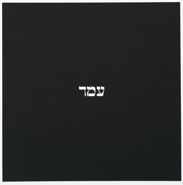Yossi Breger, Word #13, 2016, Archival inkjet print, Edition of 3 +1AP, 52 x 52 x 2 cm