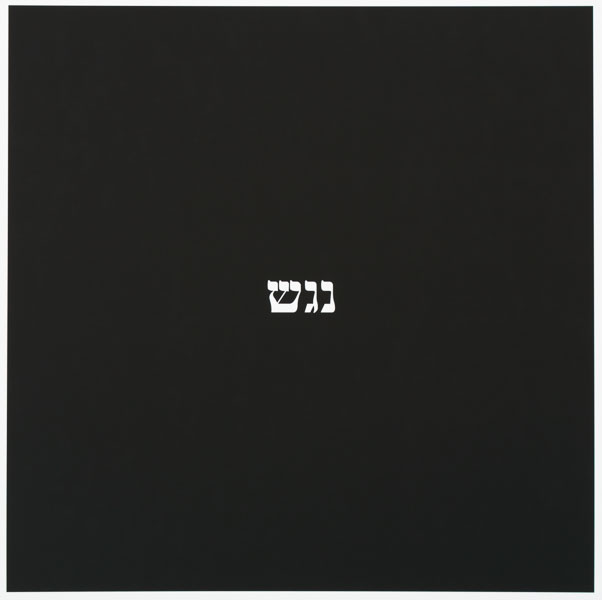 Yossi Breger, Word #18a, 2016,  Archival inkjet print, Edition of 3 +1AP, 52 x 52 x 2 cm