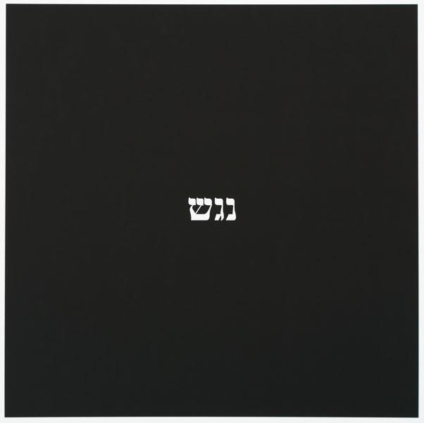 Yossi Breger, Word #18a, 2016,  archival inkjet print, edition of 3 +1AP, 52 x 52 x 2 cm
