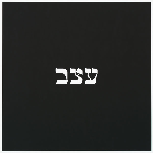 Yossi Breger, Word #29, 2016, archival inkjet print, edition of 3 +1AP, 52 x 52 x 2 cm