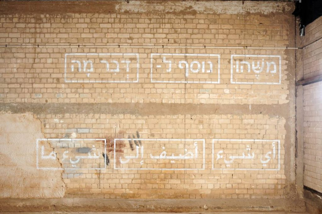 Lawrence Weiner, Anything added to something, 2009, language white matte spray paint, variable measurements