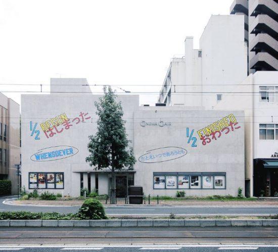 lawrence-weiner-at-okayama