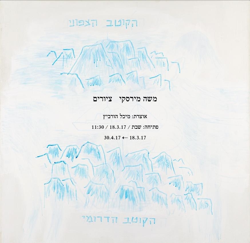 Moshe Mirsky paintings