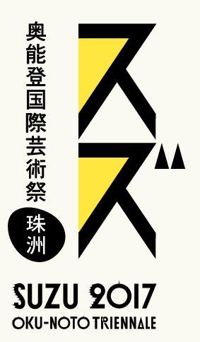 Suzu 2017 OKU NOTO TRIENNALE