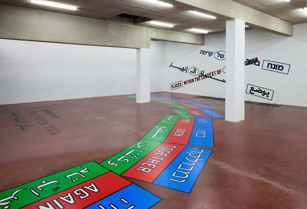 Lawrence Weiner, IN TANDEM WITH THE SANDS, 2018, exhibition view, Dvir Gallery, Tel Aviv