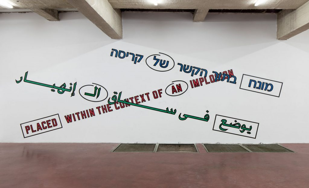 Lawrence Weiner, PLACED WITHIN THE CONTEXT OF AN IMPLOSION, 2008, language + materials referred, variable dimensions, unique