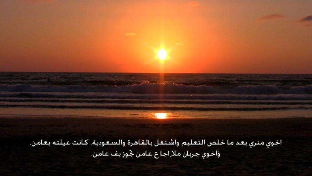 Dor Guez, Sabir, 2011, video, colour, sound, 19:21 min, edition of 6