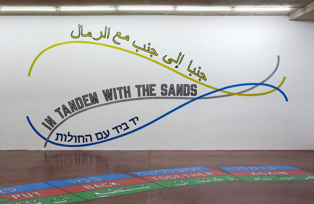 Lawrence Weiner, IN TANDEM WITH THE SANDS, 2018, language + materials referred to, variable dimensions, unique