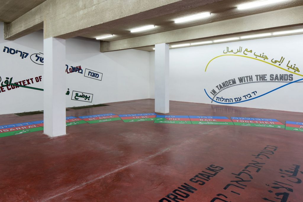 Lawrence Weiner, IN TANDEM WITH THE SANDS, 2018, exhibition view